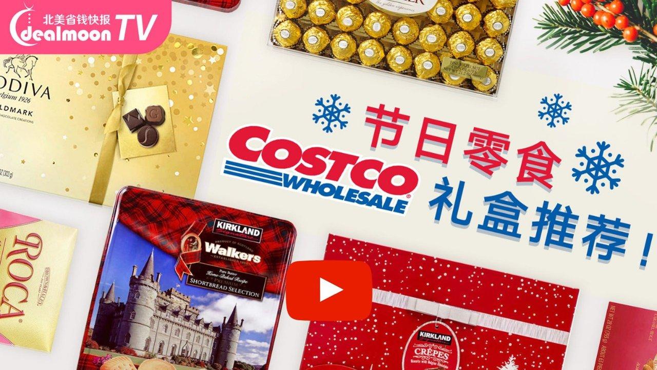 Costco每年必买节日限定零食大大大礼包推荐