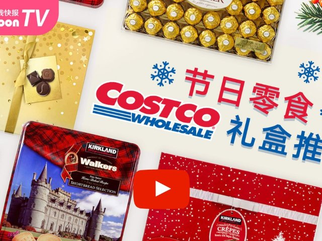 Costco每年必买节日限定零食大...