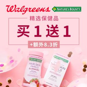 买1送1 + 额外8.5折Nature's Bounty 精选保健品促销 收鱼油、维生素软糖