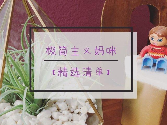极简主义妈咪【精选清单】|  婴儿...