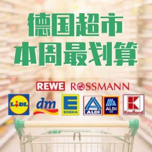 9.14—9.20 网红美食淘淘淘德国超市特价汇总 购物小达人秘籍 本周哪里最划算