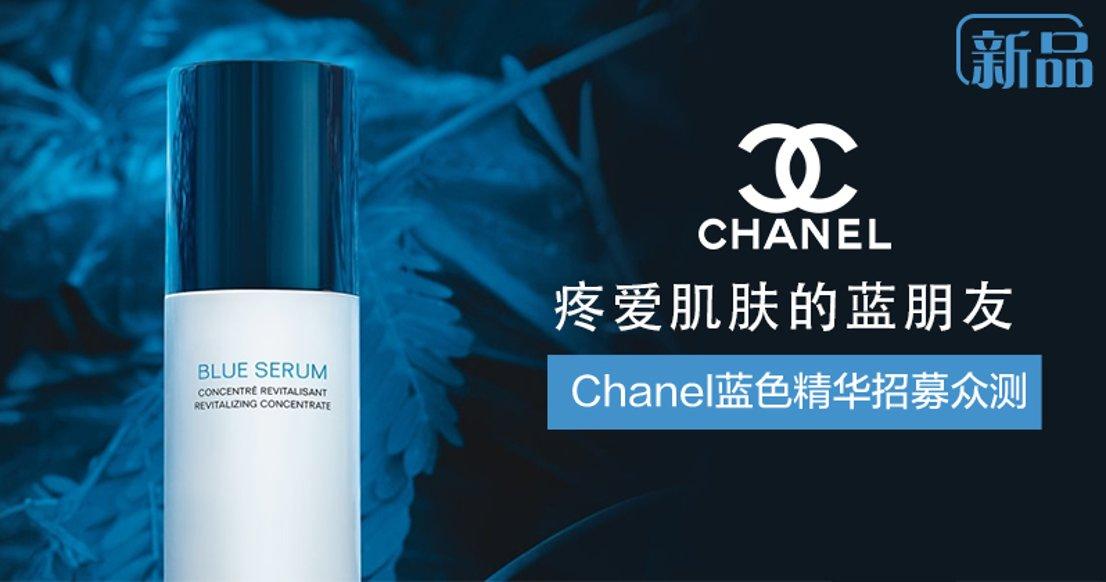 【新品】Chanel蓝色肌底精华