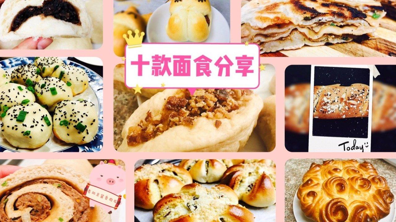 有了面包机,就像拥有了全世界 | 10种面食,总有一款适合你!