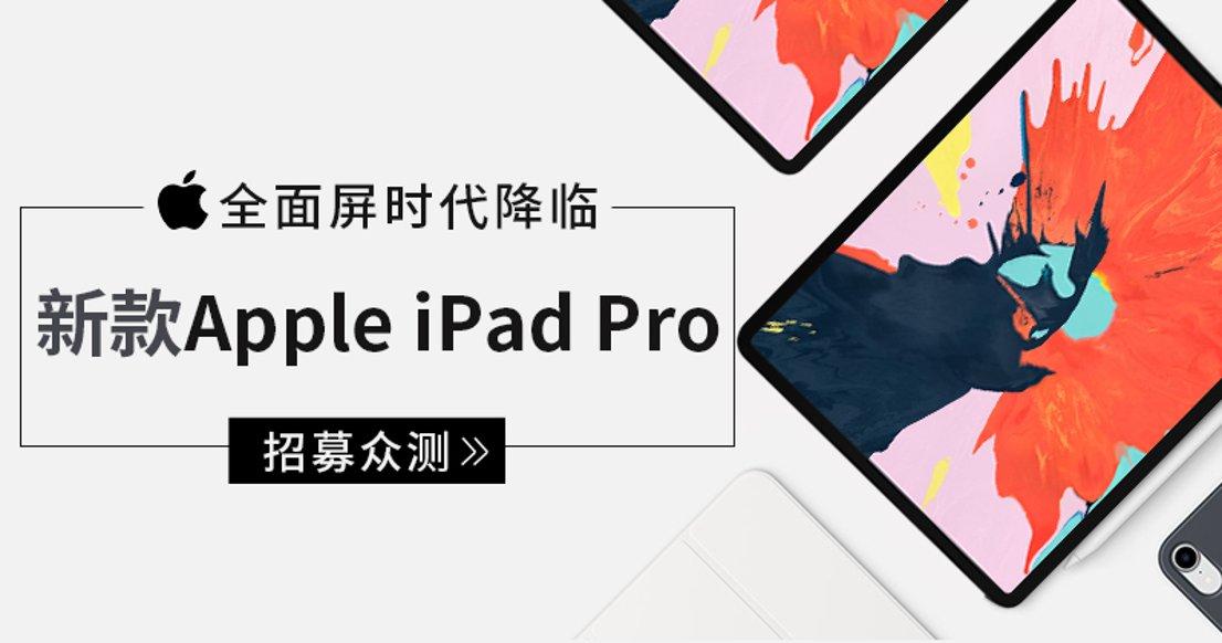 Apple iPad Pro 价值$799