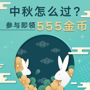 参与即领555中秋赏月金已发奖|今年中秋怎么过?来分享你的幸福时刻