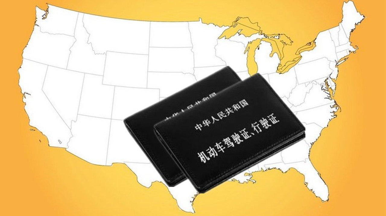 中国驾照在美国各州开车法规规定,小心违反法规成无证驾驶!
