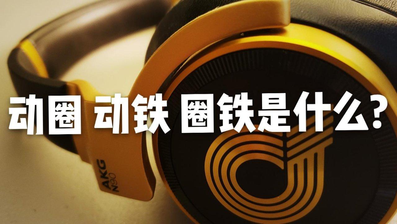 耳机小白科普 - 什么是动圈,动铁以及圈铁耳机?