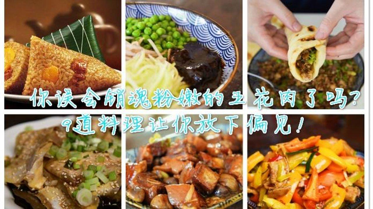 美食料理分享(上篇)∣你误会销魂粉嫩的五花肉了吗?9道料理让你放下偏见!