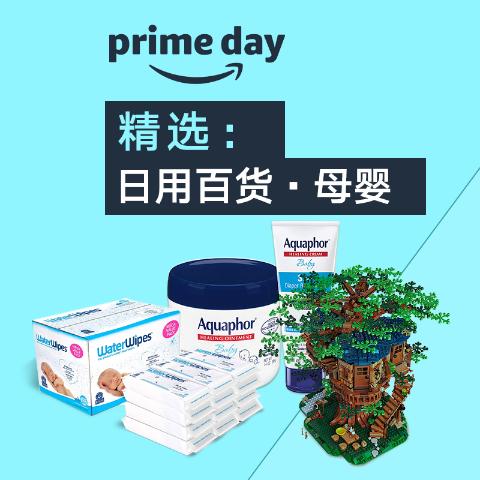 收日用百货、家电、母婴用品2021 Prime Day 综合类产品 折扣预热 值得买的都在这里