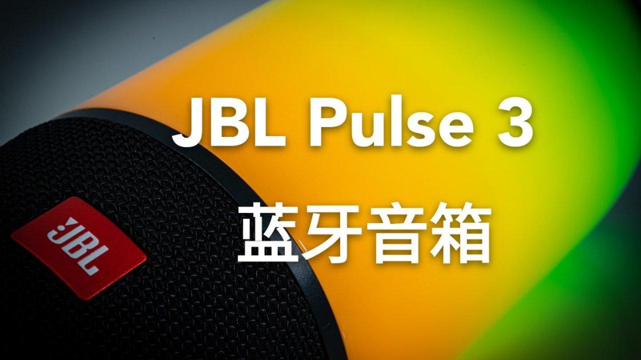 JBL Pulse 3 - 将灯光进行到底!