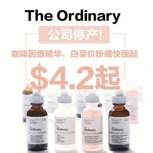 $4.2起The Ordinary 公司停产!白菜价精华、乳液、粉底最后囤一波儿