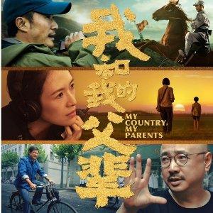 社员中奖名单公布《我和我的父辈》10月8日首映礼活动圆满结束 一波活动照片