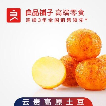 良品铺子 小土豆205gx1袋中国特产香辣烧烤