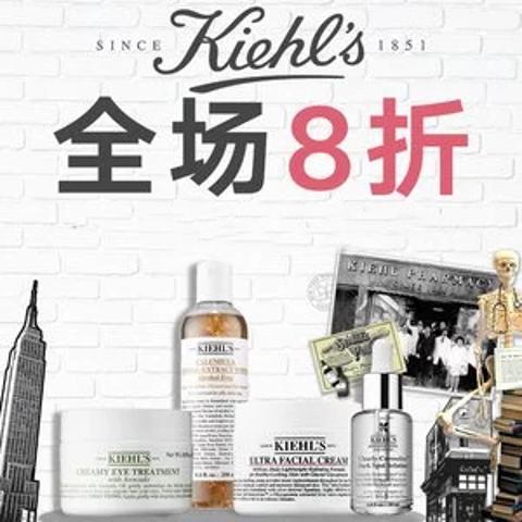 全场8折 速来囤货Kiehl's官网 敏感皮真爱护肤品热卖 收高效保湿霜等明星产品