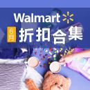 新款维骨力180粒 $37Walmart Summer 大促超火折扣清