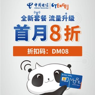 流量全面升级, $29/月享4G高速流量中国电信全新套餐 低至$15.2享20国无限通话, 可收国内短信