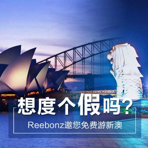 Reebonz 新加坡/澳洲总部5日游
