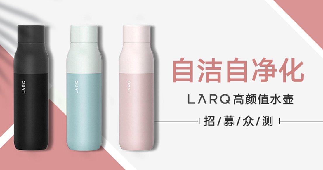 LARQ自净化水壶(微众测)