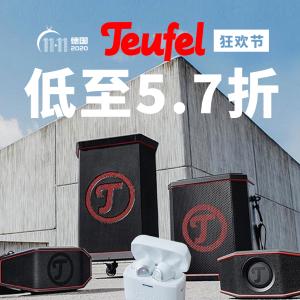 低至5.7折 耳机低至€38 折扣还有效!Teufel 影音设备领跑 来自柏林 收耳机、音响、家庭影院