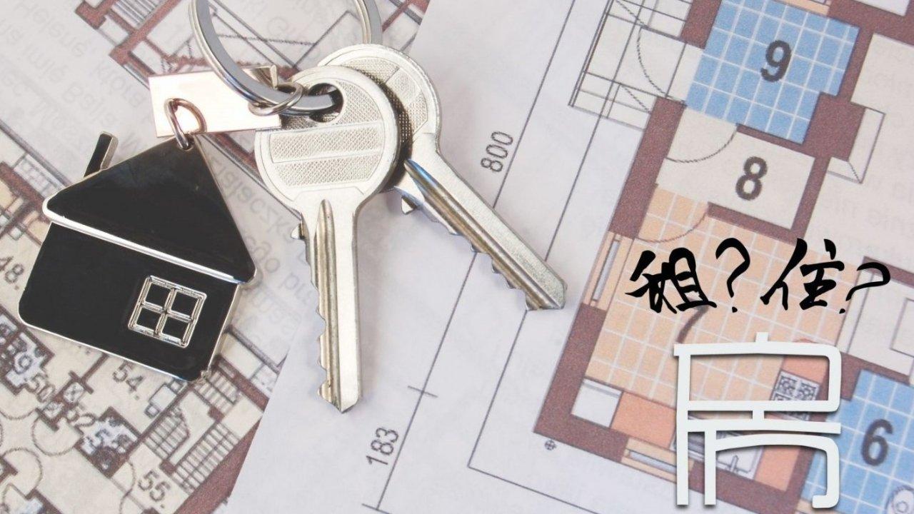在英国如何租房 | 学生公寓和校外租房如何选择?注意事项有哪些?