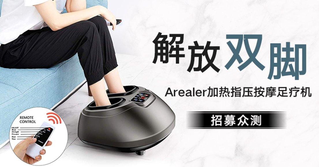 【解放双脚】Arealer加热指压按摩足疗机