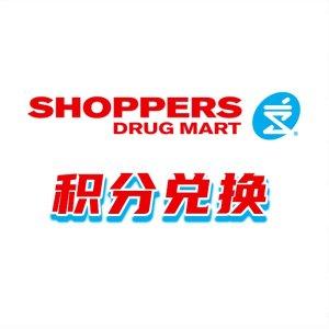 增值$100 最多送$300最后一天:Shoppers 积分兑换 套装上新 雅顿送7件礼包