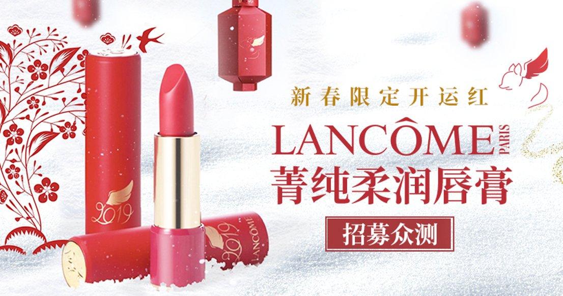 【新春限定】Lancome菁纯玫瑰限量唇膏