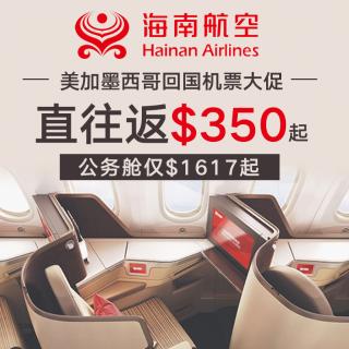 直往返$350起 公务舱仅$1617起即将截止:海南航空 美国加拿大墨西哥往返中国机票大促