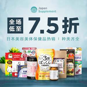 Dealmoon Exclusive! Up to 25% Off11.11 Exclusive: Best Sellers Japanese Supplement Products @JapanSupplement.com