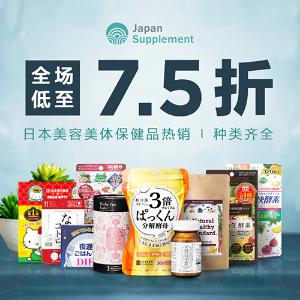 全场低至7.5折,留言评论抽奖11.11独家:Japan Supplement日本美容美体保健品热销,收Svelty糖质分解,新谷酵素