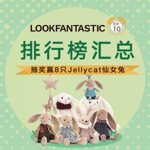2折起!8只Jellycat兔子免费送!Lookfantastic榜单Top10汇总!口红、防晒、精华、眼影盘等