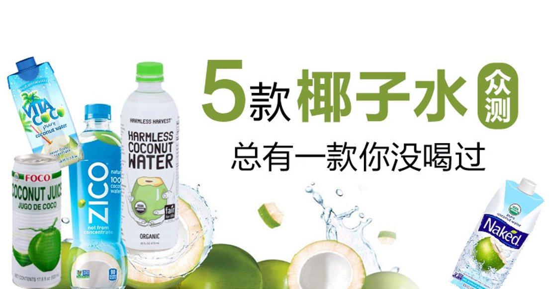 五款热门椰子水