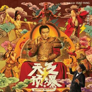 围观筷子兄弟最新神曲《天气预爆》12月21北美上映 都市神仙喜剧爆笑登场