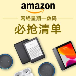 美亚网络周一电子产品必抢清单, 耳机 笔记本 电脑外设折扣全览
