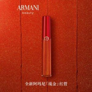 无门槛7.8折 仅售€28.4+包邮补货:Armani 全新「琉金」红管400G、405G两只神仙色号 速抢