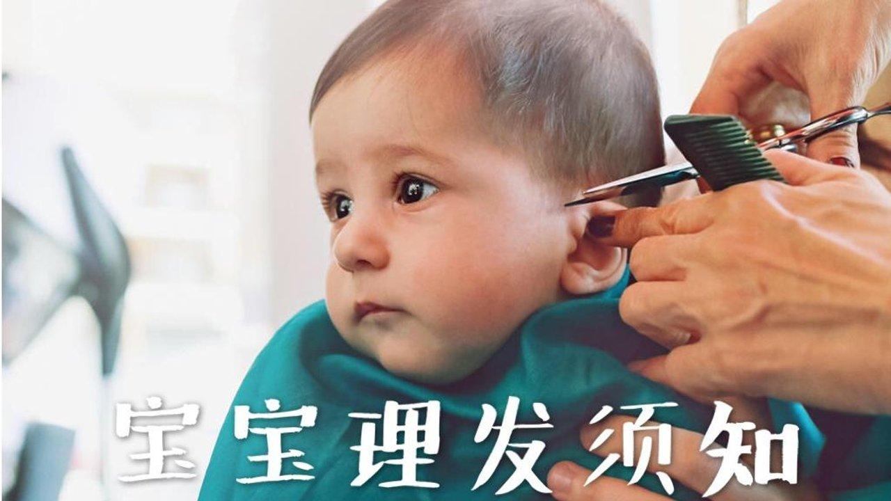 【家长必读】给宝宝理发,没你想得那么简单   附理发工具推荐、哄娃技巧和理发步骤及注意事项