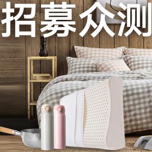 日风床品,雪平锅,智能保温杯网易严选,甄选品质生活