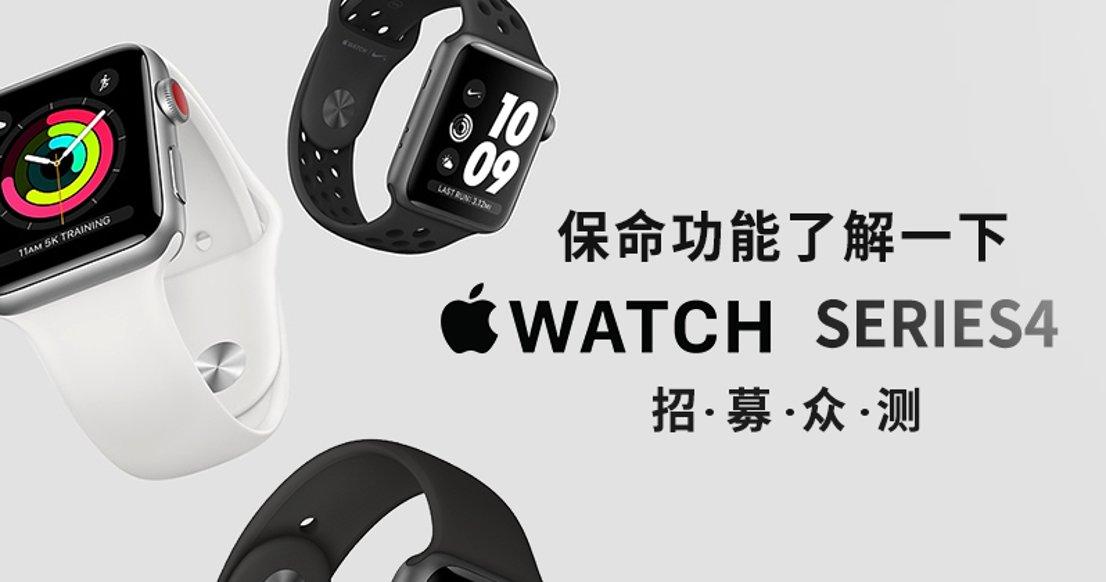 Apple Watch Series 4 价值$499