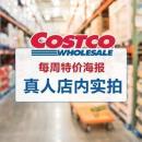 11月19日-25日Costco 店内实拍  海信50