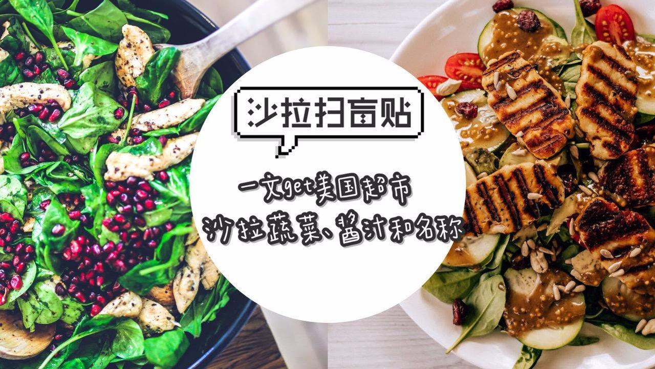 【初来乍到系列】超市蔬菜沙拉选购指南(蔬菜及沙拉酱中英文介绍)