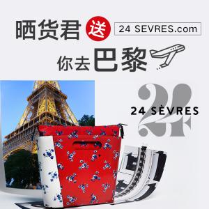 有奖晒货·24 sevres君君送你去巴黎买买买,约不约?