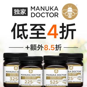 低至4折+额外8.5折独家:Manuka Doctor官网 新西兰国宝蜂蜜$20起+晒单抽奖