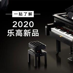 年度送礼优选LEGO乐高 2020 年度新品大盘点,信息量满满