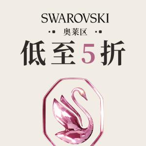 低至5折Swarovski官网 大促区精选项链、手链、耳饰 美艳华丽绝绝子