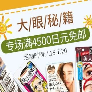 满4500日元免邮中国日本多庆屋 眼部护肤彩妆专场,收Kissme眼线笔、Kracie眼霜、花王蒸汽眼罩
