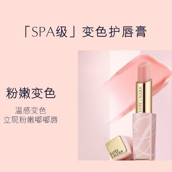 粉色润唇膏
