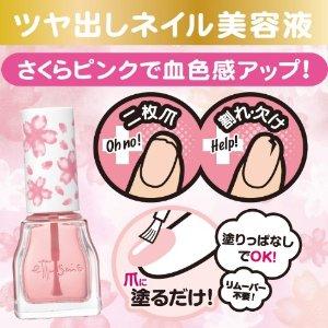 樱花限定 $9.4 / RMB63.8Ettusais 艾杜纱速干护 指甲护理 修复美容液 底油
