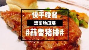 晚餐吃什麽 | 快手蒜香猪排 + 蜂蜜地瓜烧