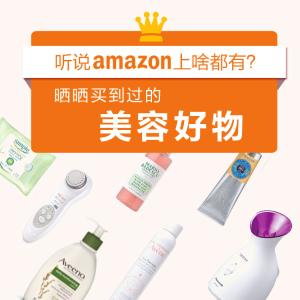 APP晒货活动听说Amazon什么都有,你们买过美容产品吗?