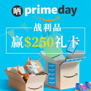 APP有奖活动·送$250礼卡Prime Day战利品到手了吗?晒货就送礼卡啦